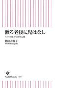 渡る老後に鬼はなし スッキリ旅立つ10の心得(朝日新書)