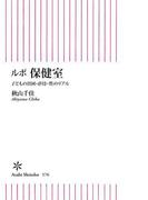 ルポ 保健室 子どもの貧困・虐待・性のリアル(朝日新書)