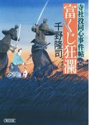寺社役同心事件帖 富くじ狂瀾(朝日文庫)