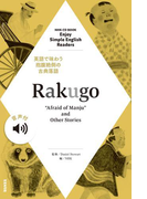 "【音声付】NHK Enjoy Simple English Readers Rakugo ~""Afraid of Manju""and Other Stories~"