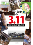 1年後の3.11 被災地のオフレコ話(家庭サスペンス)