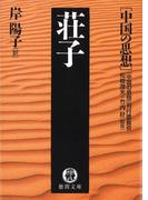 中国の思想(12)荘子(改訂版)(徳間文庫)