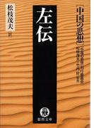 中国の思想(11)左伝(改訂版)(徳間文庫)