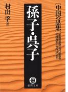 中国の思想(10)孫子・呉子(改訂版)(徳間文庫)
