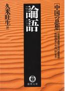 中国の思想(9) 論語(改訂版)(徳間文庫)