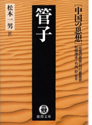 中国の思想(8) 管子(改訂版)(徳間文庫)