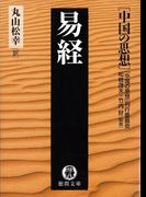 中国の思想(7) 易経(改訂版)(徳間文庫)