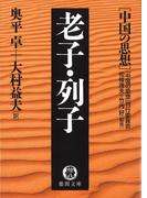中国の思想(6) 老子・列子(改訂版)(徳間文庫)