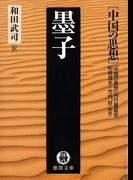 中国の思想(5) 墨子(改訂版)(徳間文庫)
