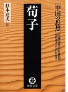 中国の思想(4) 荀子(改訂版)(徳間文庫)