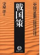 中国の思想(2) 戦国策(改訂版)(徳間文庫)