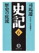 史記(6)歴史の底流(徳間文庫)