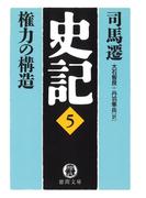 史記(5)権力の構造(徳間文庫)