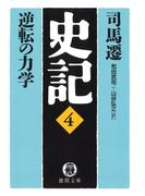 史記(4)逆転の力学(徳間文庫)