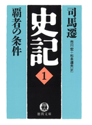 史記(1)覇者の条件(徳間文庫)