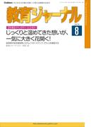 教育ジャーナル2016年8月号Lite版(第1特集)