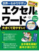 世界一わかりやすいエクセル&ワード(Gakken computer mook)