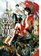 艶漢(10)(WINGS COMICS(ウィングスコミックス))
