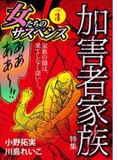 【期間限定価格】女たちのサスペンス vol.3加害者家族(家庭サスペンス)
