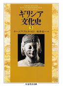 ギリシア文化史3(ちくま学芸文庫)