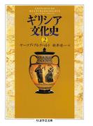 ギリシア文化史2(ちくま学芸文庫)