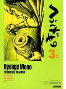 【期間限定 無料】へうげもの TEA FOR UNIVERSE,TEA FOR LIFE. Hyouge Mono(3)