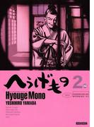 【期間限定 無料】へうげもの TEA FOR UNIVERSE,TEA FOR LIFE. Hyouge Mono(2)