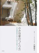 小さな家のつくり方 女性建築家が考えた66の空間アイデア