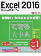 Excel 2016 Windows 10/8.1/7対応 (できる大事典)(できる大事典)