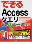 できるAccessクエリデータ抽出・分析・加工に役立つ本