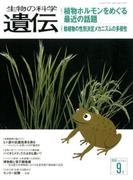 生物の科学 遺伝 2016年9月 Vol.70 No.5