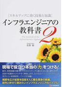 インフラエンジニアの教科書 2 スキルアップに効く技術と知識