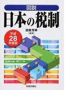 図説日本の税制 平成28年度版