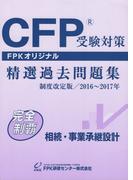 CFP受験対策精選過去問題集 相続・事業承継設計2016