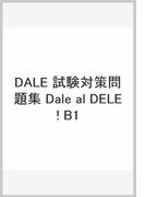 DALE 試験対策問題集 Dale al DELE! B1