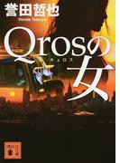 Qrosの女 (講談社文庫)(講談社文庫)