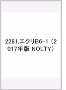 2261 NOLTYエクリB6-1(ブラック) (2017年版 NOLTY)