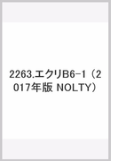 2263 NOLTYエクリB6-1(ターコイズブルー) (2017年版 NOLTY)
