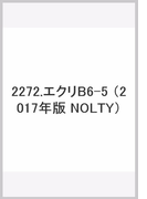 2272 NOLTYエクリB6-5(ネイビー) (2017年版 NOLTY)