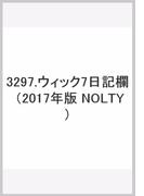 3297 ウィック7 日記欄 (2017年版 NOLTY)