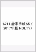 6211 能率手帳A5(黒) (2017年版 NOLTY)