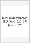 6226 能率手帳A5月間ブロック(黒) (2017年版 NOLTY)