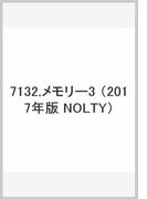 7132 メモリー3(ブルー) (2017年版 NOLTY)