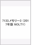 7133 メモリー3(ピンク) (2017年版 NOLTY)