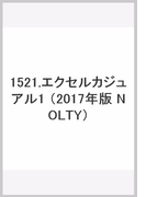 1521 エクセルカジュアル1(ブラック) (2017年版 NOLTY)