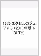 1530 エクセルカジュアル3(ネイビー) (2017年版 NOLTY)