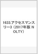 1633 アクセスマンスリー3(黒) (2017年版 NOLTY)