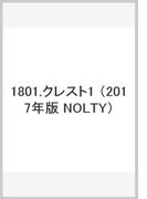 1801 クレスト1(ブラック) (2017年版 NOLTY)