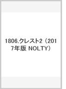 1806 クレスト2(ネイビー) (2017年版 NOLTY)