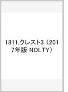 1811 クレスト3(ブラック) (2017年版 NOLTY)